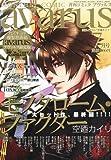 COMIC avarus (コミック アヴァルス) 2011年 07月号 [雑誌]