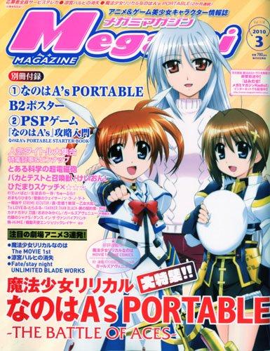 Megami MAGAZINE (メガミマガジン ) 2010年 03月号 [雑誌]