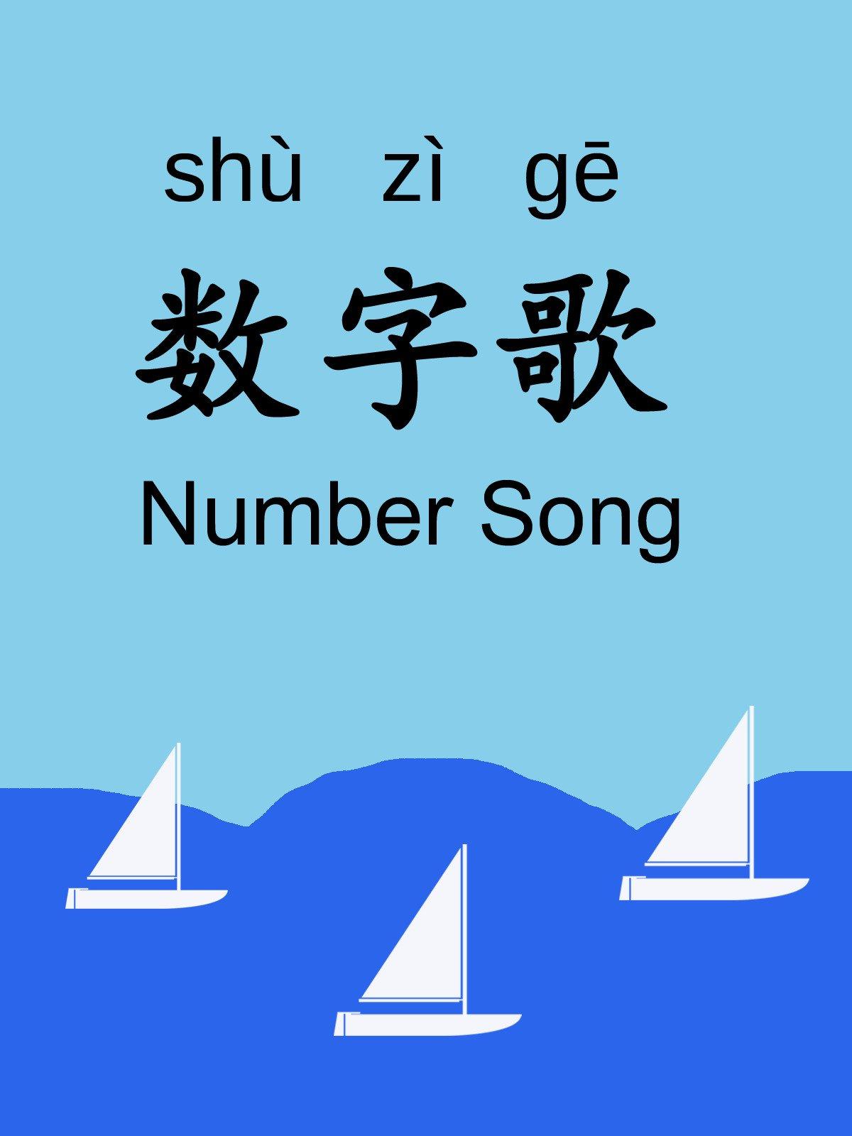 数字歌 Number Song