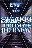 GALAXY EXPRESS 999 ULTIMATE JOURNEY 上巻