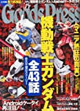 Goods Press (グッズプレス) 2011年 01月号 [雑誌]