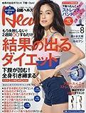 日経Health(ヘルス)2016年8月号
