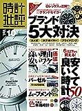 時計批評 Vol.10 (100%ムックシリーズ)