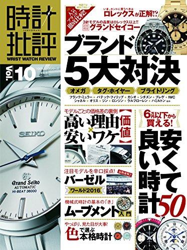 時計批評 2016年Vol.10 大きい表紙画像