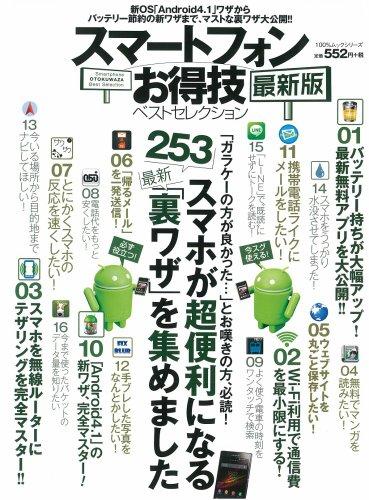 スマートフォンお得技ベストセレクション 最新版 (100%ムックシリーズ)