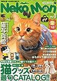 Neko—Mon (ネコモン) 2011年 03月号 [雑誌]
