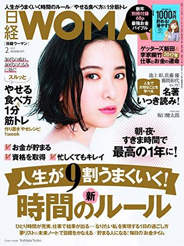 日経 WOMAN 2017年2月号 大きい表紙画像