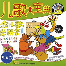 Collection Of Childrens Songs: Learning Pinyin By Singing Vol. 1