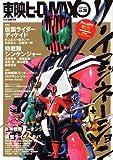 東映ヒーローMAX Vol.28