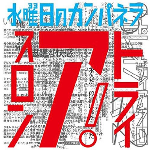 水曜日のカンパネラ トライアスロン 「タワレコオンラインのカンパネラ Vol.1