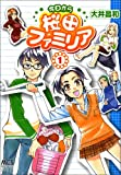 今日から桜田ファミリア 1 (まんがタイムコミックス)
