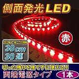 AMC 側面発光LEDテープ 30cm30連LED 赤 1本 両側配線で残りも捨てずに使える 両端電源 防水 レッド