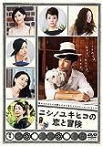 ニシノユキヒコの恋と冒険 [レンタル落ち]