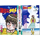陽気なカモメ 4 (少年サンデーコミックス)