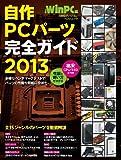 PC自作パーツ完全ガイド2013 (日経BPパソコンベストムック)