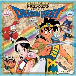復刻版TVアニメ・サウンドトラック「ドラゴンクエスト-組曲ドラゴン伝説-」 CD