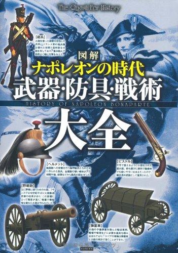 図解 ナポレオンの時代 武器・防具・戦術大全 (The Quest for History)