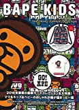 A BATHING APE BAPE KIDS® by *a bathing ape® 2016 SPRING/SUMMER COLLECTION (e-MOOK 宝島社ブランドムック)