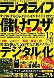 ラジオライフ2014年12月号