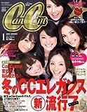 CanCam (キャンキャン) 2009年 01月号 [雑誌]