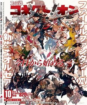 月刊ファミ通コネクト!オン 2013年10月号 [雑誌]