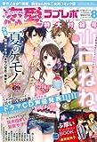 恋愛Revolution (レボリューション) 2012年 08月号 [雑誌]