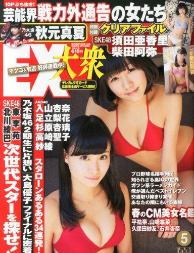 EX (イーエックス) 大衆 2014年 05月号 [雑誌]