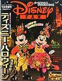 Disney FAN (ディズニーファン) 増刊 ディズニー・ハロウィーン特集号 2013年 11月号