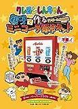 オリオン 駄菓子 クレヨンしんちゃん親子で作るミニコーラ販売キット ランキングお取り寄せ