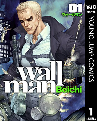 Wallman—ウォールマン— 1 (ヤングジャンプコミックスDIGITAL) -