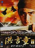 洪吉童-ホン・ギルトン- DVD-BOX 1[DVD]
