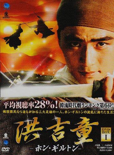 洪吉童-ホン・ギルトン- DVD-BOX1