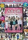 青春不敗~K-POPガールズグループ選抜チーム G7~DVD BOX<DVD付き>
