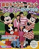 東京ディズニーランド ファミリーガイドブック (My Tokyo Disney resort (46))