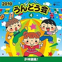 「2010 うんどう会(4)Dragon Soul」