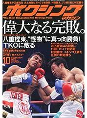 ボクシングマガジン 2014年 10月号