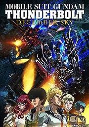 機動戦士ガンダム サンダーボルト DECEMBER SKY [Blu-ray]
