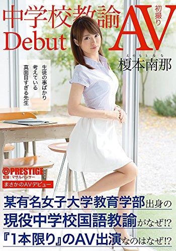 まさかのAVデビュー 中学校教諭 榎本南那 [DVD]