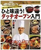 ひと味違う!ダッチオーブン入門—名シェフ直伝のアウトドア料理 (NHK趣味悠々)