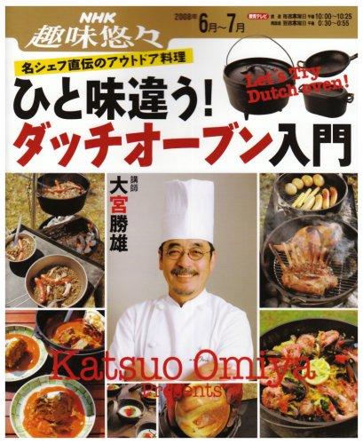 ひと味違う!ダッチオーブン入門―名シェフ直伝のアウトドア料理 (NHK趣味悠々)