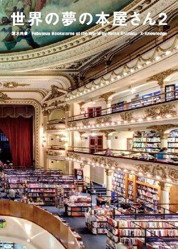 世界の夢の本屋さん = Fabulous Bookstores of the World