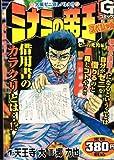 ミナミの帝王スペシャル ゼニの死角編 (Gコミックス)