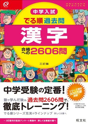 中学入試でる順過去問漢字合格への2606問