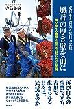 東日本大震災4年目の記録 風評の厚き壁を前に――降り積もる難題と被災地の知られざる苦闘