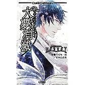 マギカロギア リプレイ 大夢消滅(Role&Roll Books) (Role & Roll Books)