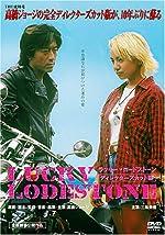 ラッキー・ ロードストーン ディレクターズカット版 [DVD]