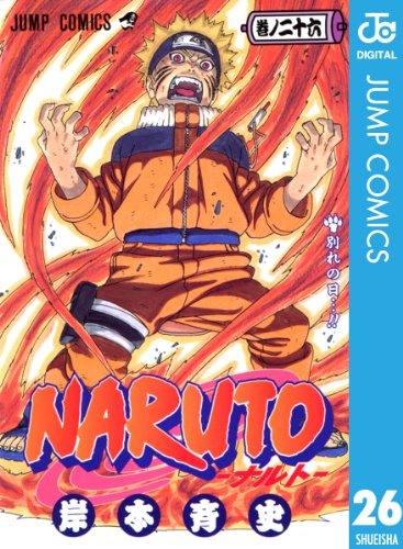 NARUTO―ナルト― モノクロ版 26 (ジャンプコミックスDIGITAL)