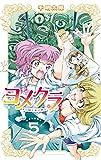 ヨメクラ(5): 少年チャンピオン・コミックス
