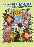 明るい暮らしの家計簿 2015|(編)ときわ総合サービス