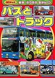 バスと トラック (BCキッズ 最新・のりものずかん 5)